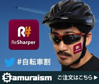 resharper-bicycle2013