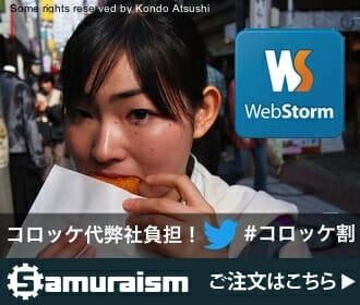 webstorm-2014
