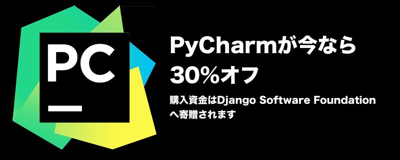 PyCharmが期間限定で30%オフ! #pycham30off