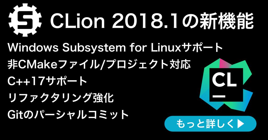 CLion2018.1の新機能
