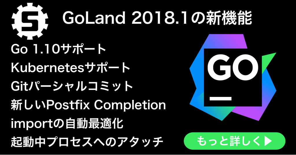 GoLand 2018.1の新機能