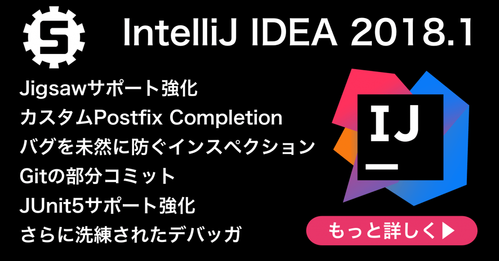 IntelliJ IDEA 2018.1の新機能