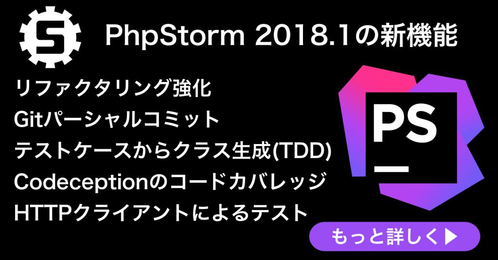 PhpStorm 2018.1の新機能