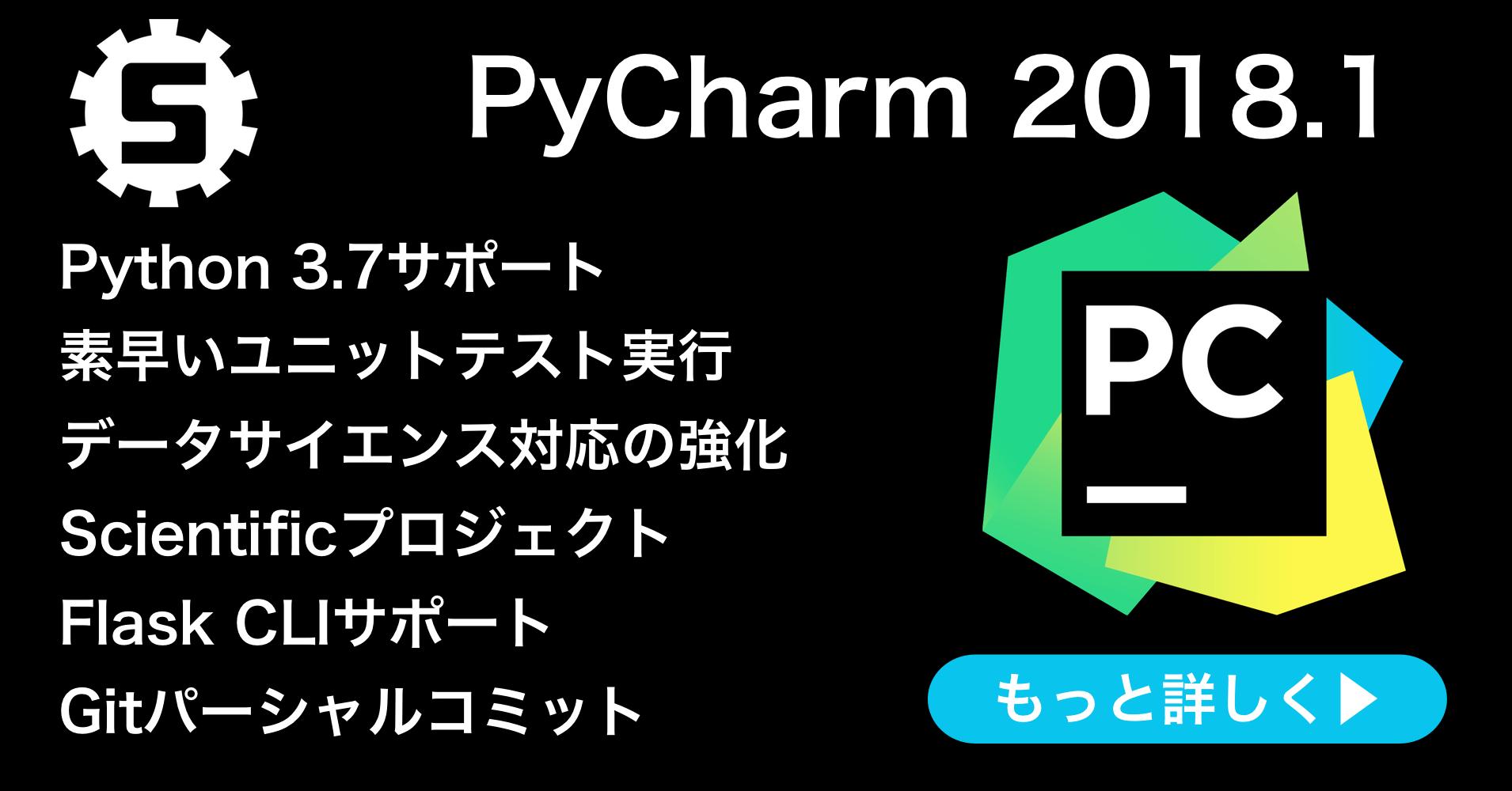 PyCharm 2018.1リリース