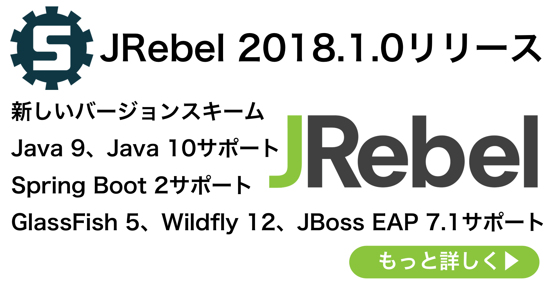 JRebel 2018.1.0リリース