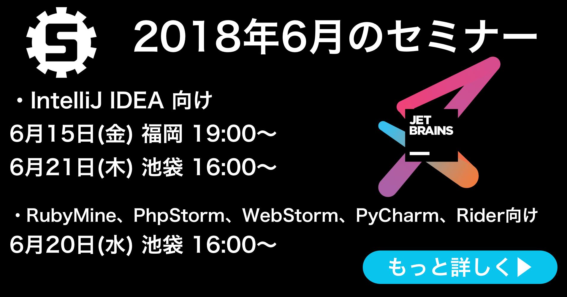 6月のJetBrains製品日本語ハンズオンセミナーの日程