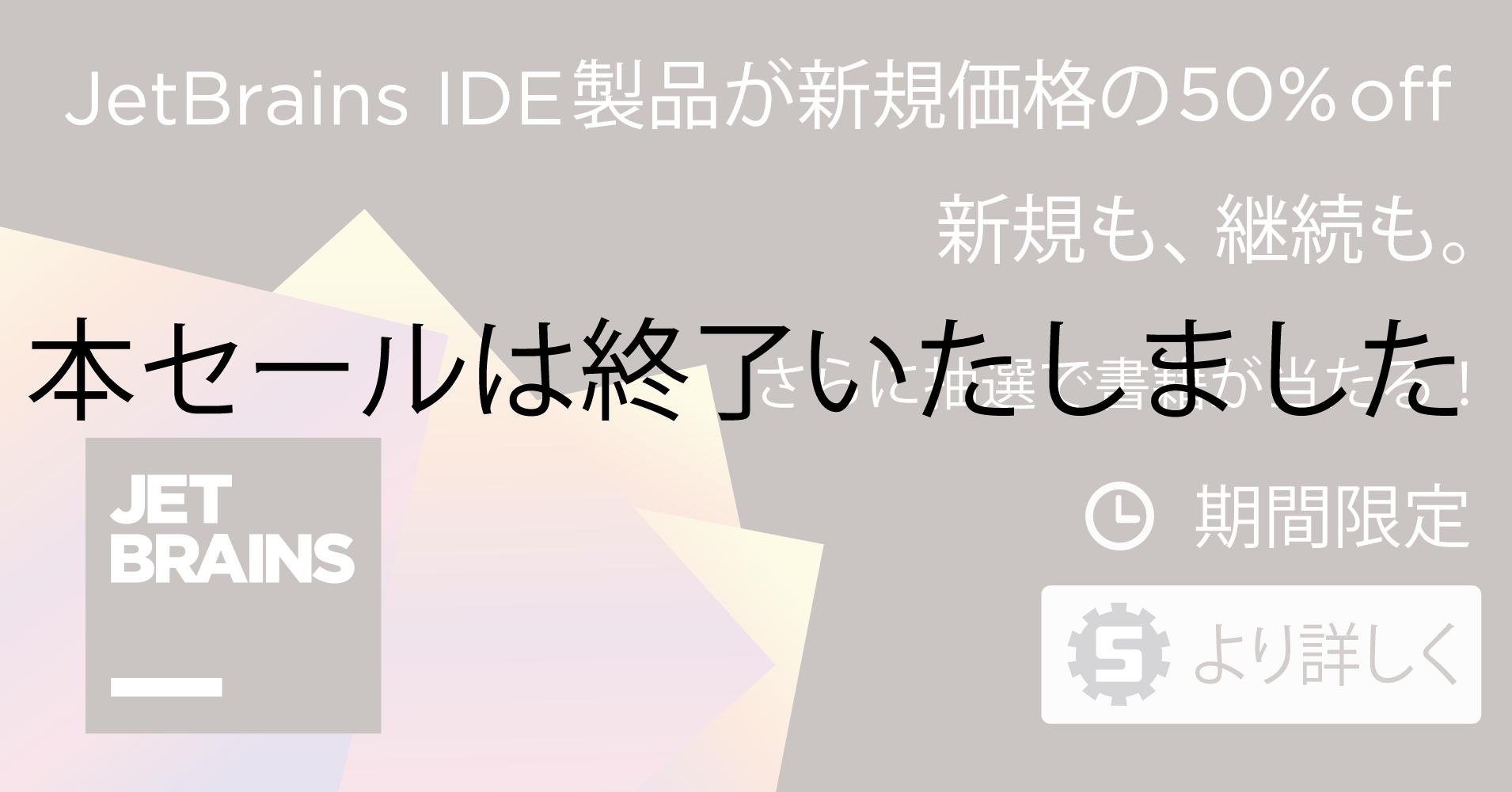 【終了しました】2018年 – 国際フレンドシップデー限定セール – JetBrains IDE製品を新規の50%価格で! & 抽選で書籍をプレゼント