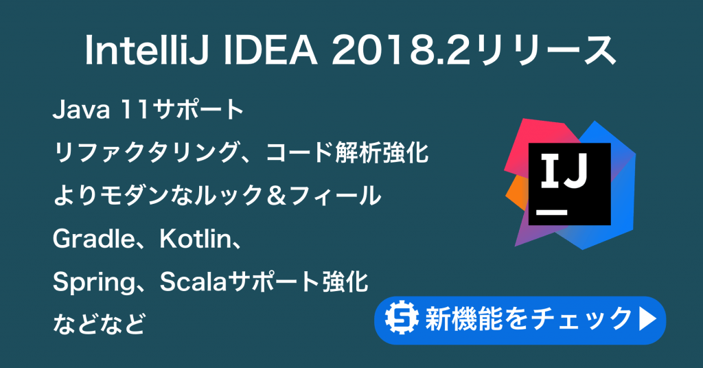 IntelliJ IDEA 2018.2の新機能