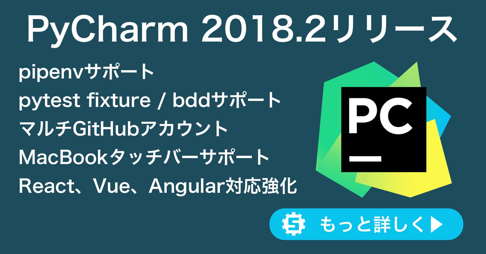 PyCharm 2018.2の新機能