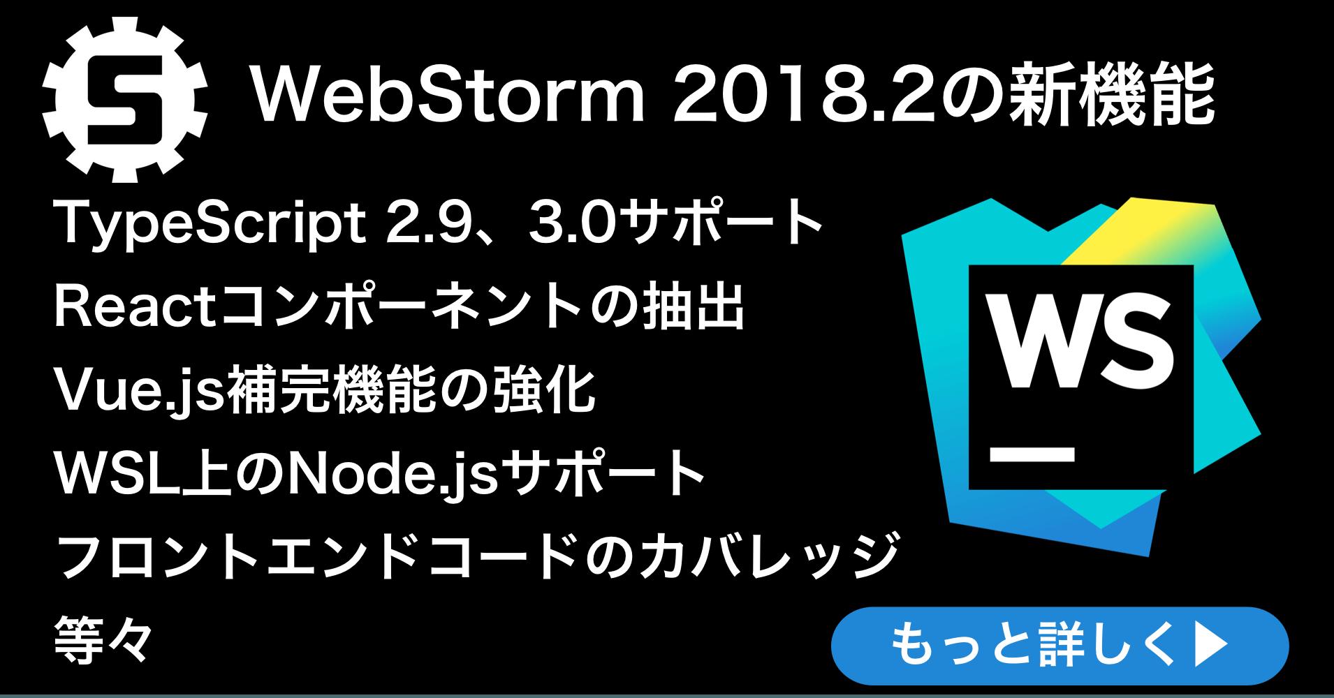 WebStorm 2018.2リリース