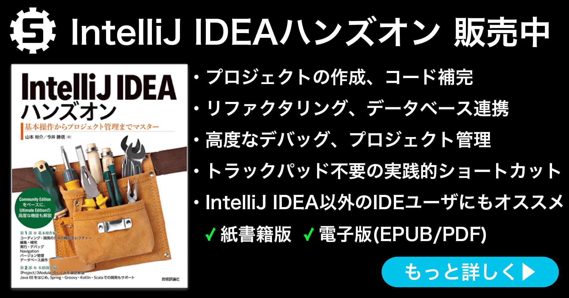 書籍「IntelliJ IDEAハンズオン」を販売開始いたしました