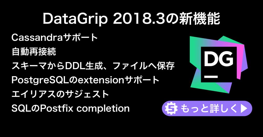 DataGrip 2018.1の新機能
