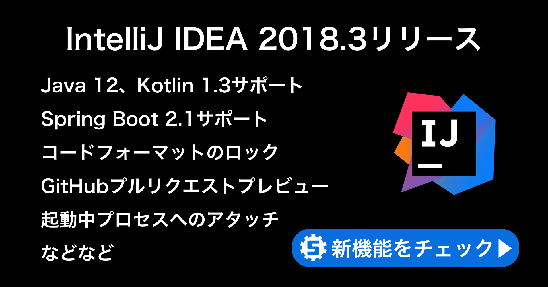IntelliJ IDEA 2018.3の新機能