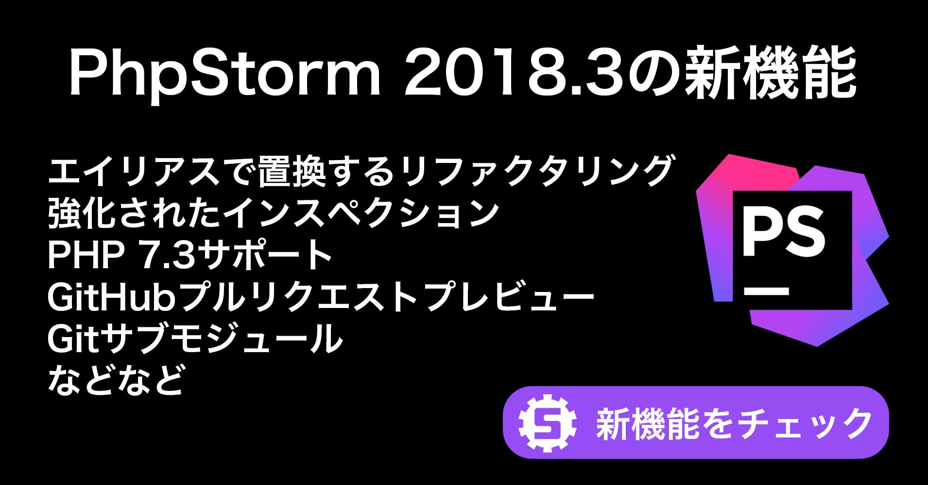 PhpStorm 2018.3の新機能