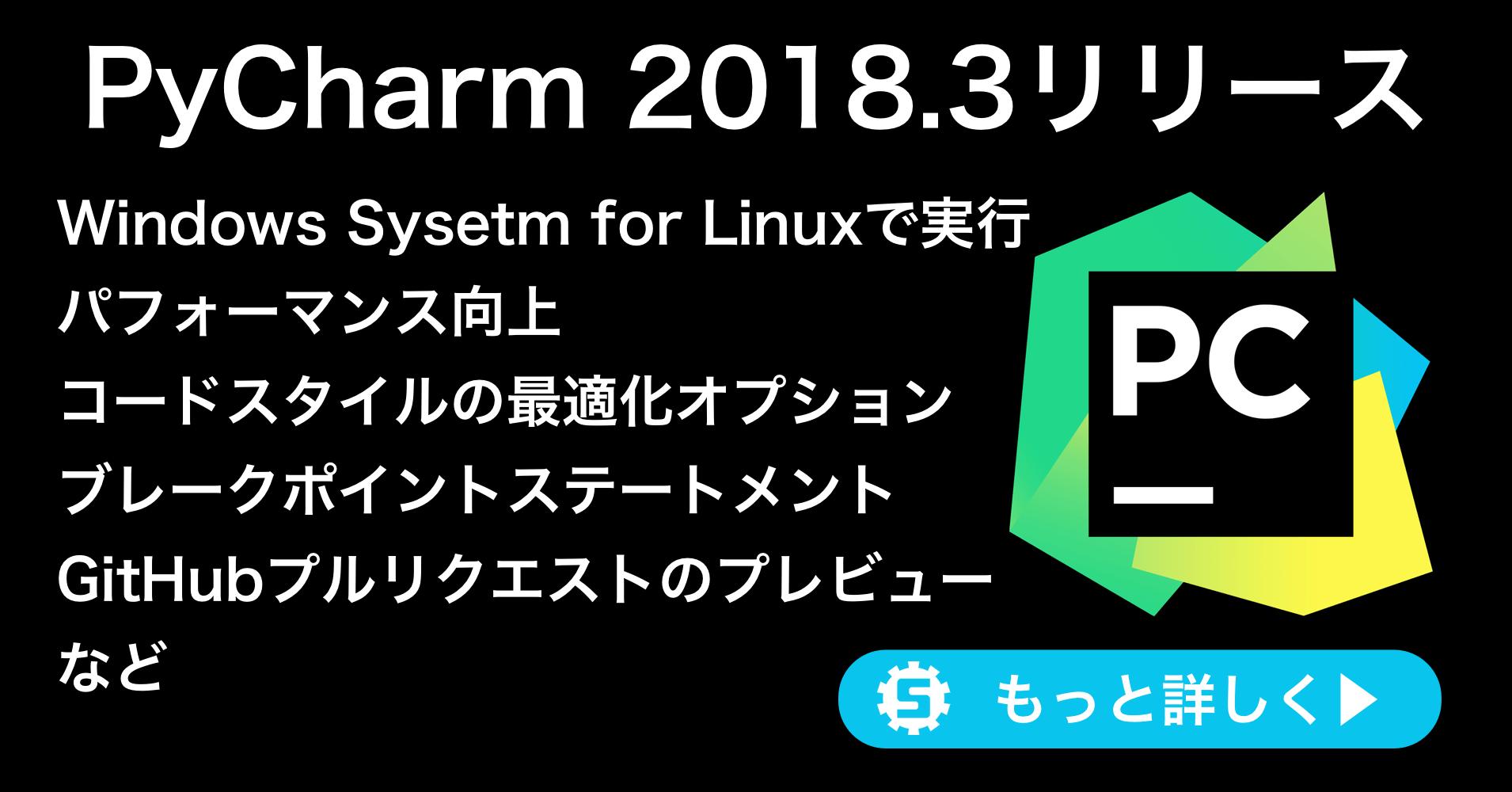 PyCharm 2018.3の新機能
