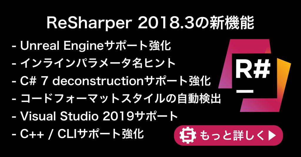 ReSharper 2018.3の新機能