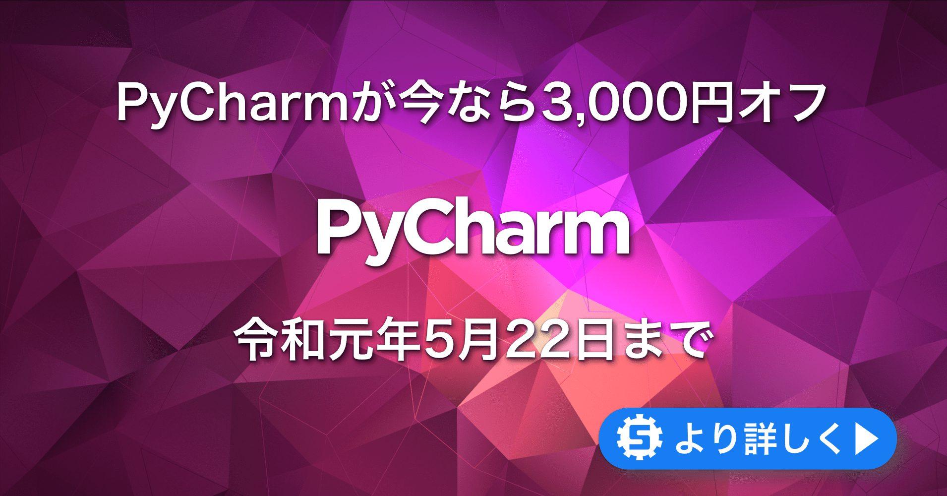 【本キャンペーン】PyCharmが期間限定で3,000円オフ! #pycham30off