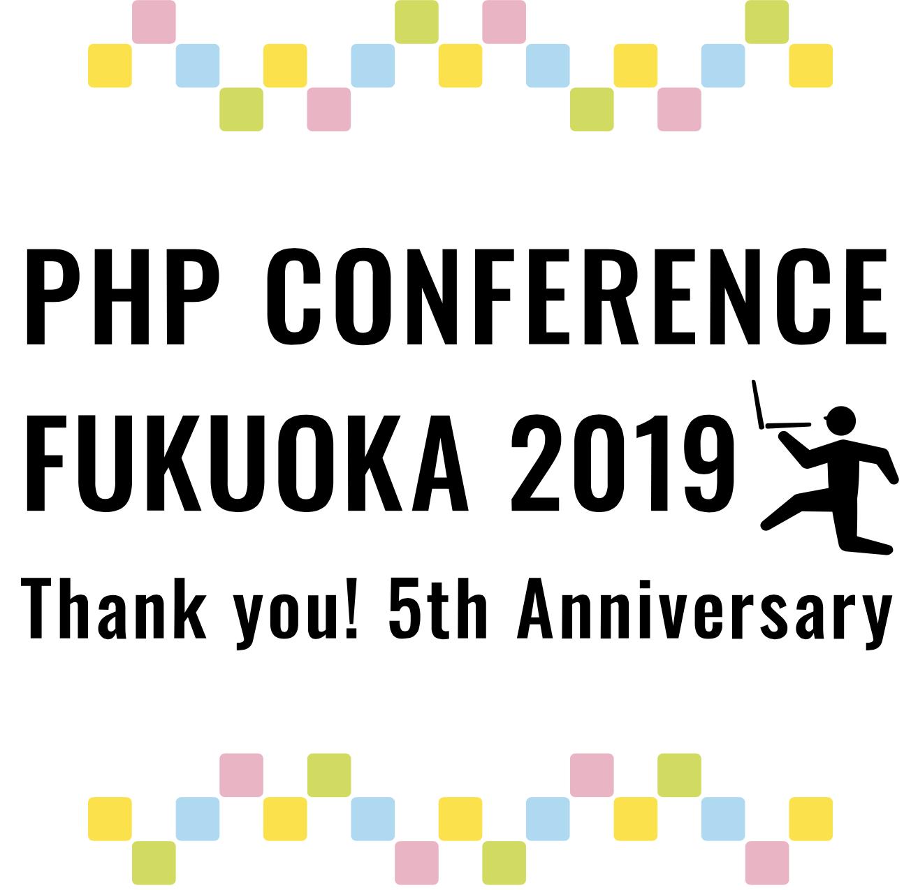 PHP Conference Fukuoka 2019 に出展いたします #phpconfuk