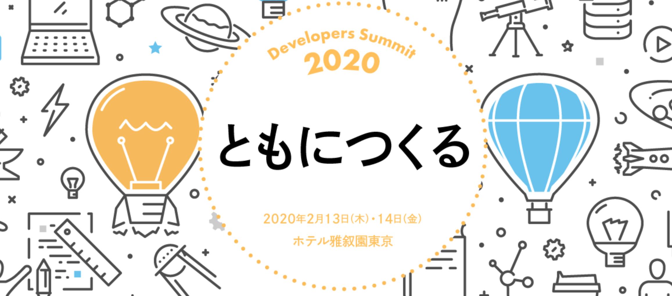 Developers Summit 2020に出展いたします #devsumi
