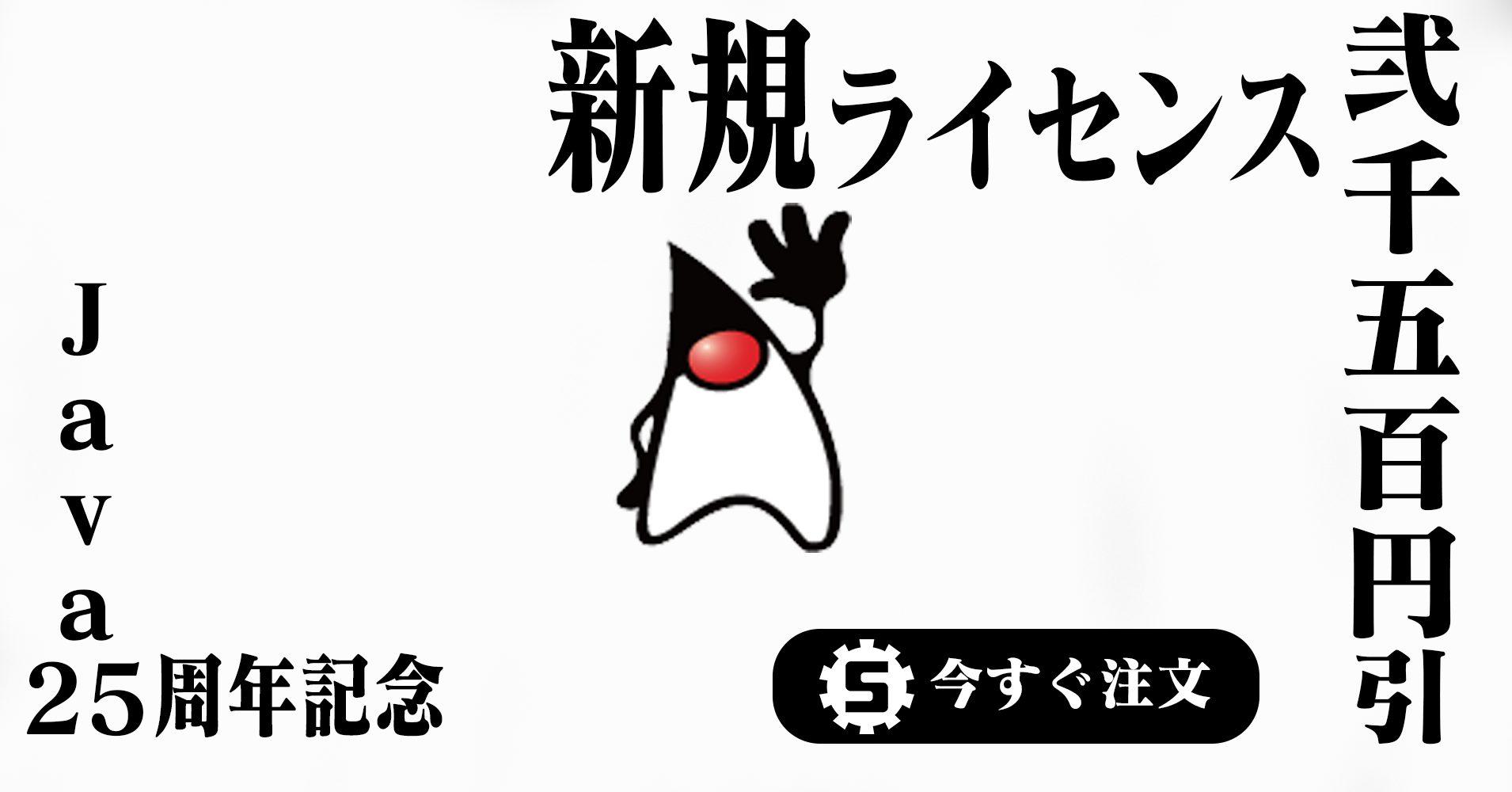 Java 25周年記念 IntelliJ IDEA が期間限定で2500円オフ! #ILOVEDUKE
