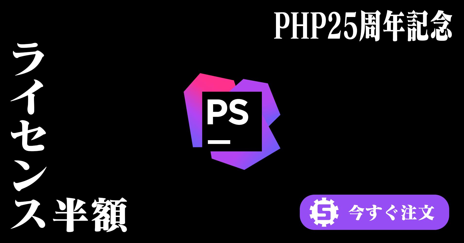 【2020年6月10日23時まで】PHP25周年記念 – PhpStorm が期間限定で半額に! #ILOVEPHP #PHP25