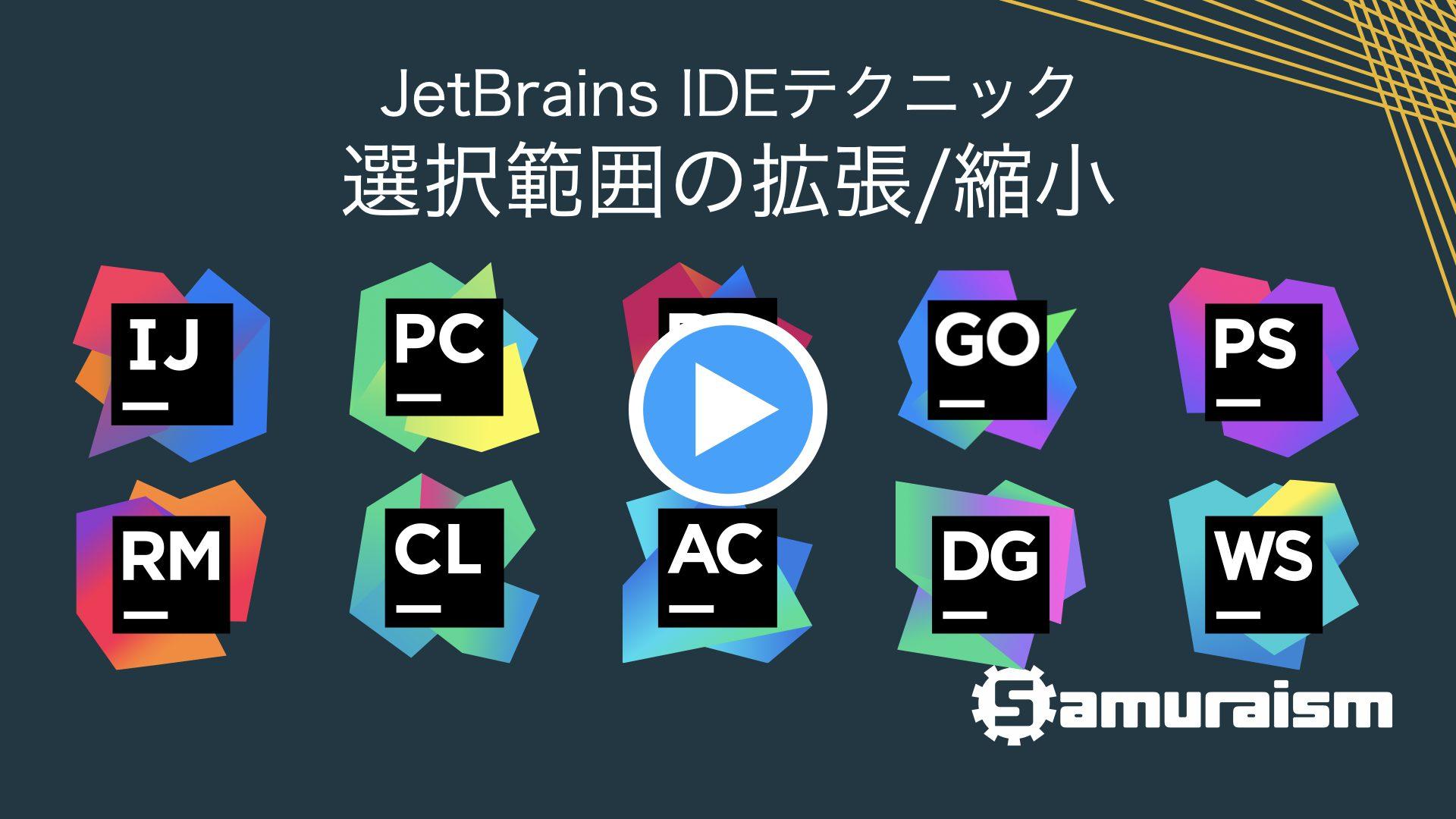 #JetBrainsIDEテクニック – 選択範囲の拡張/縮小
