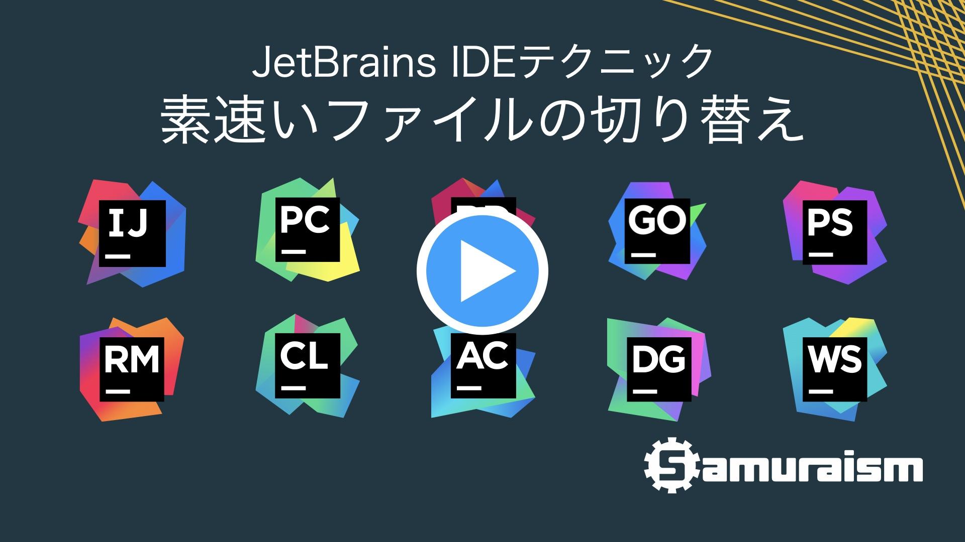 #JetBrainsIDEテクニック – 素速いファイルの切り替え