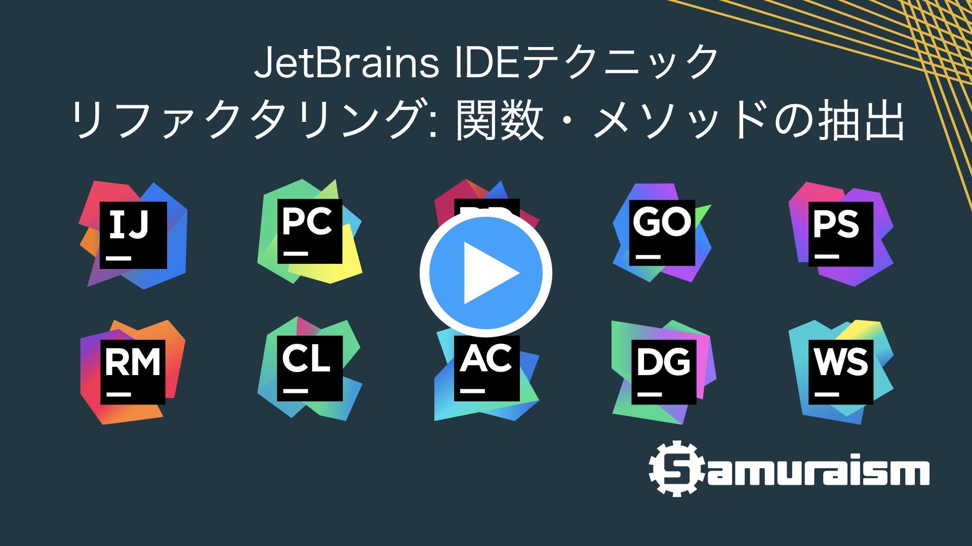 #JetBrainsIDEテクニック リファクタリング: 関数・メソッドの抽出