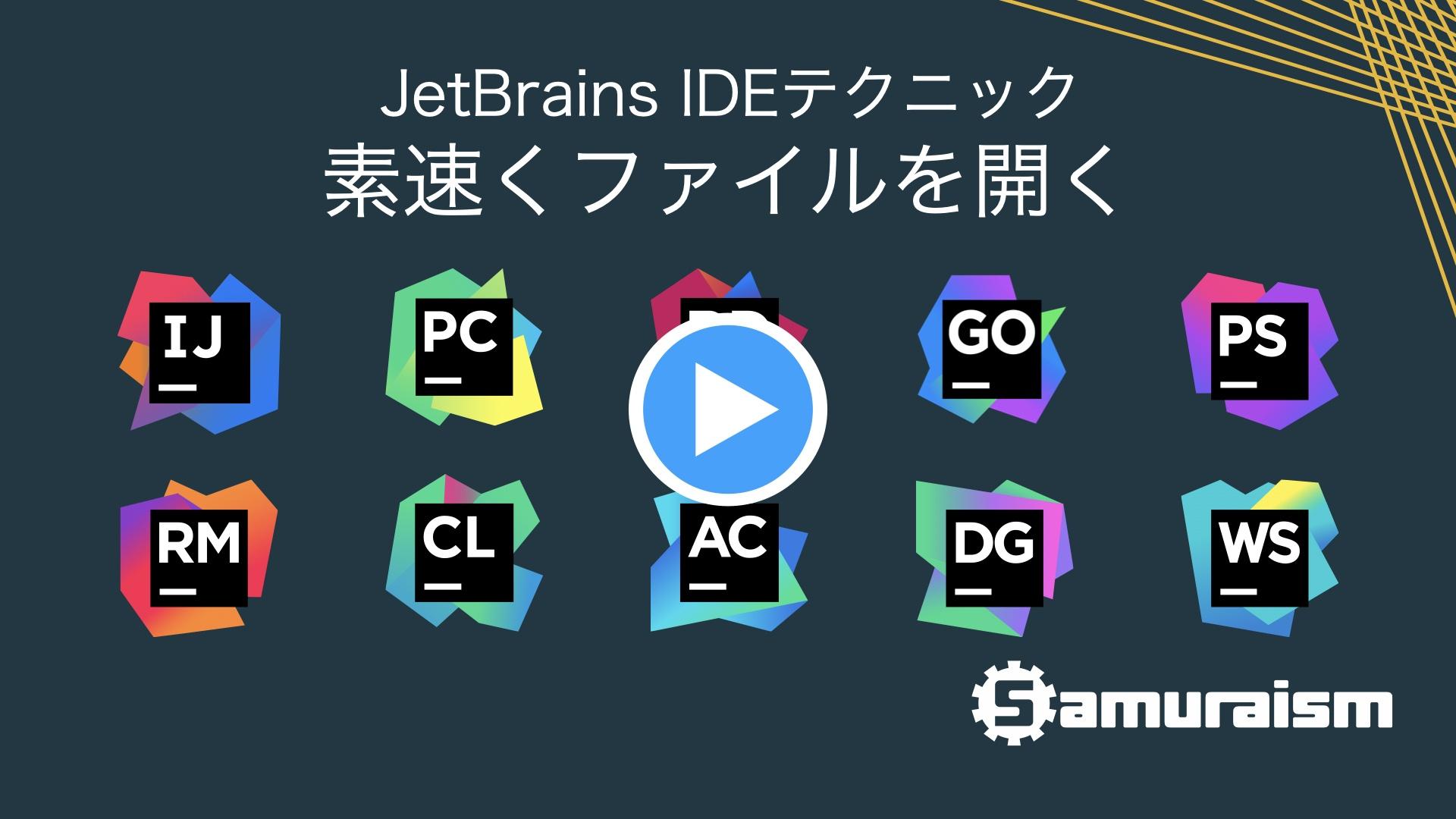 #JetBrainsIDEテクニック – 素速くファイルを開く