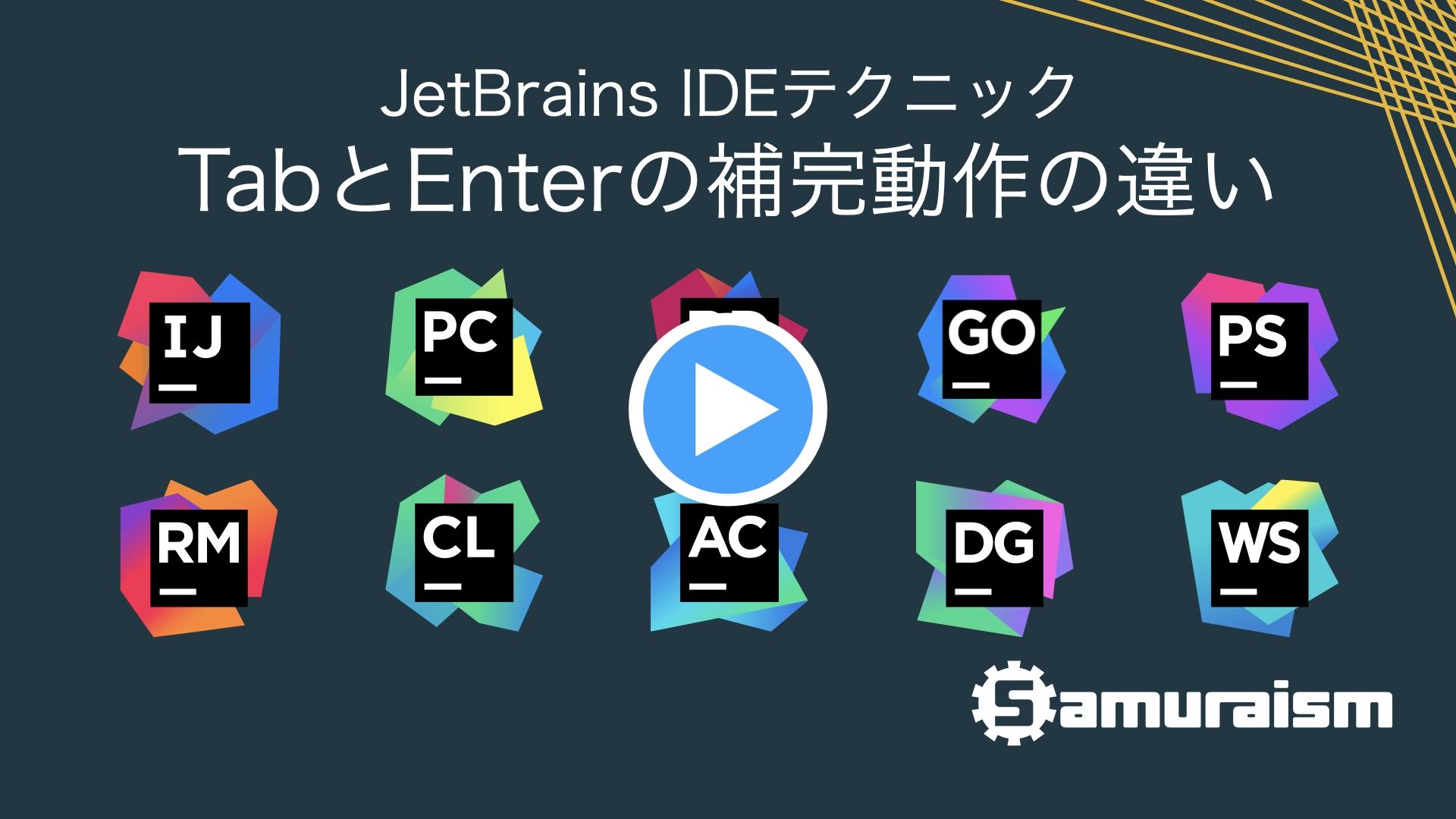 #JetBrainsIDEテクニック – TabとEnterの補完動作の違い