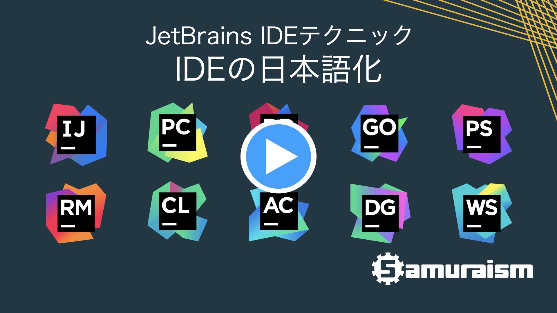 #JetBrainsIDEテクニック – IDE日本語化