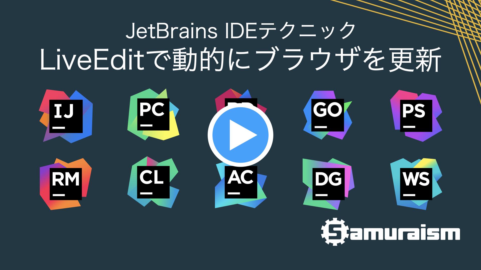 #JetBrainsIDEテクニック – LiveEditで動的にブラウザを更新