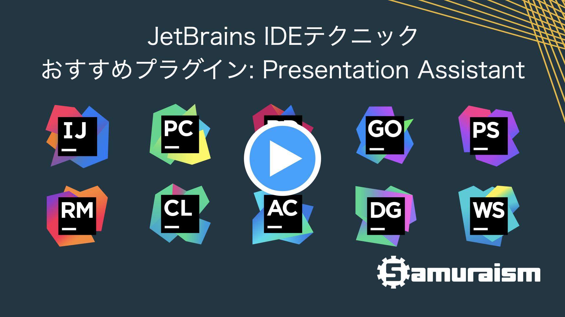 #JetBrainsIDEテクニック – オススメプラグイン: Presentation Assistant