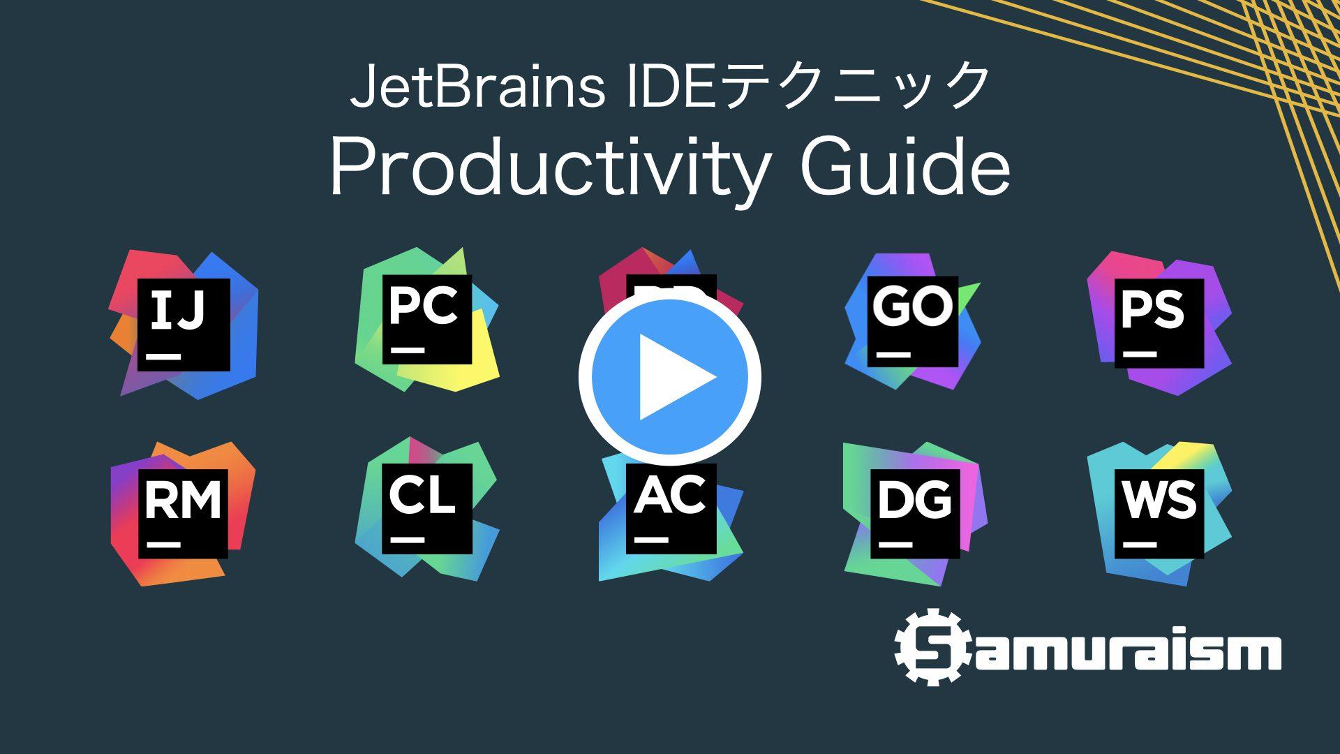 #JetBrainsIDEテクニック – Productivity Guide