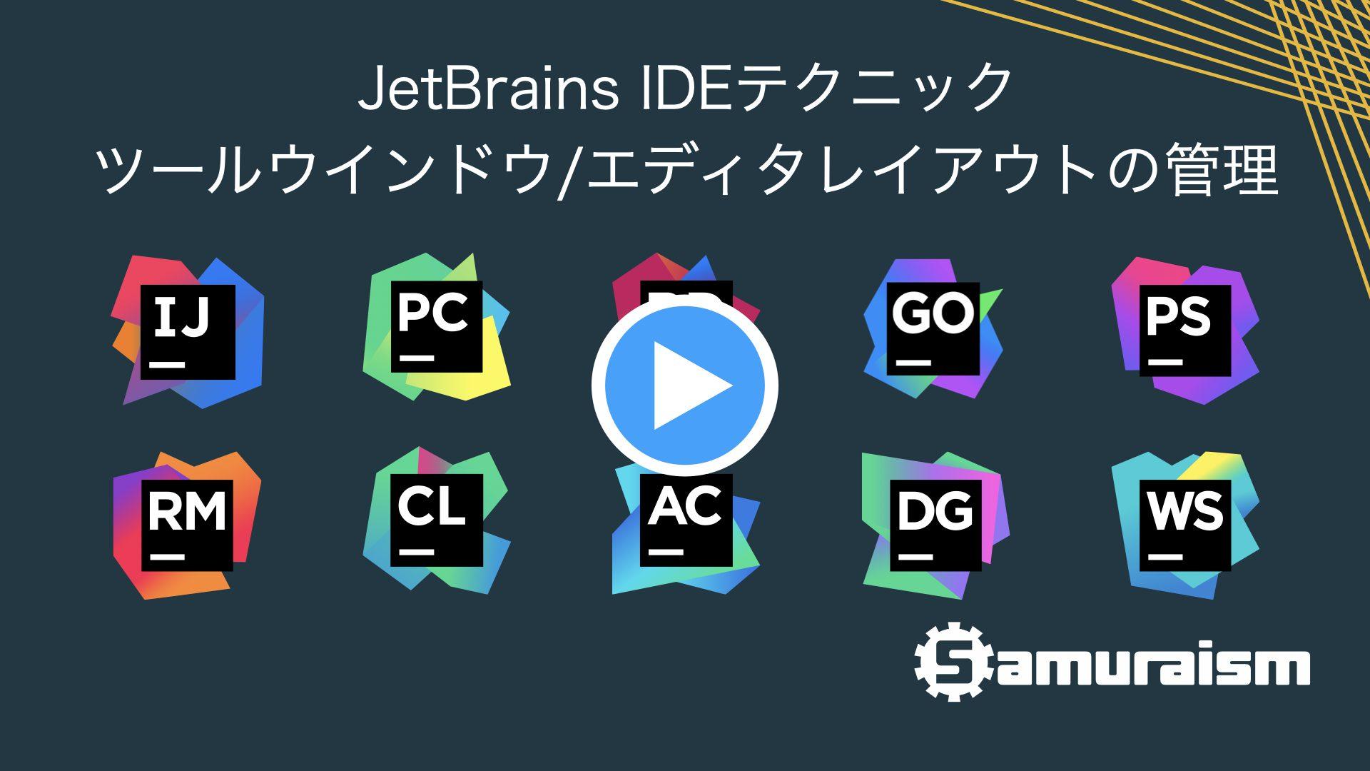 #JetBrainsIDEテクニック – ツールウインドウ/エディタレイアウトの管理 #jbtips