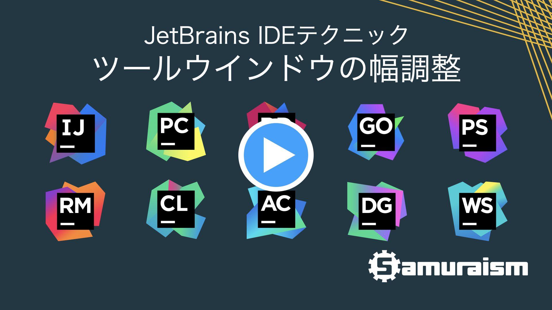 #JetBrainsIDEテクニック – ツールウインドウ幅の調整