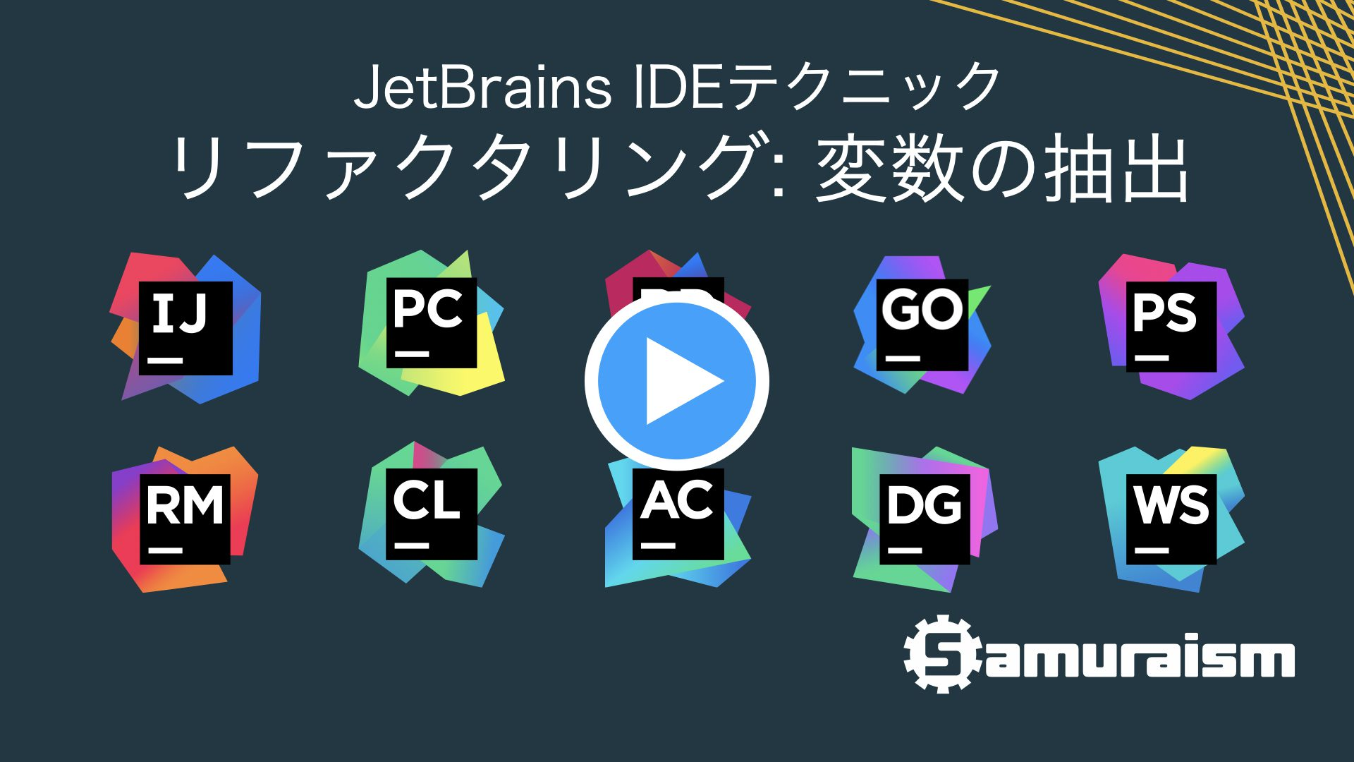 #JetBrainsIDEテクニック – 変数の抽出