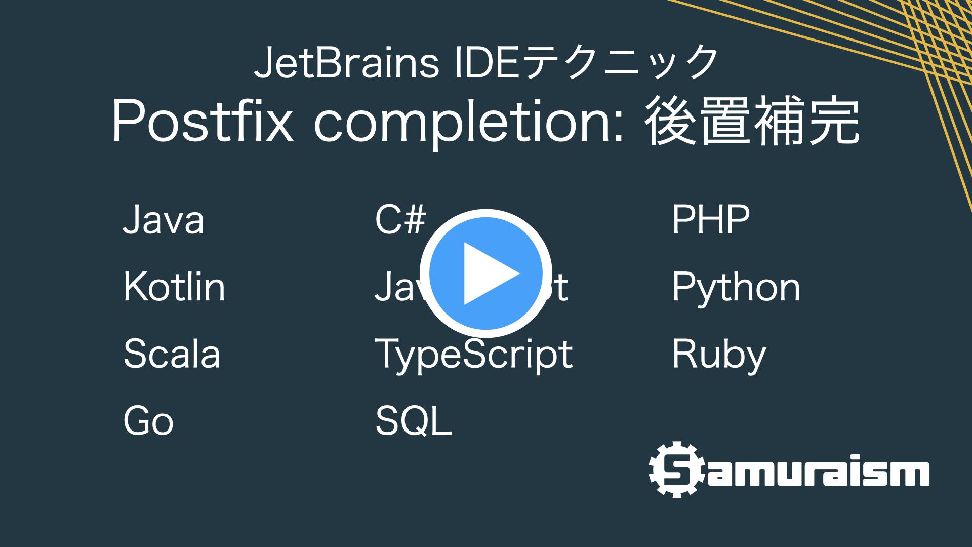 #JetBrainsIDEテクニック – Postfix completion: 後置補完