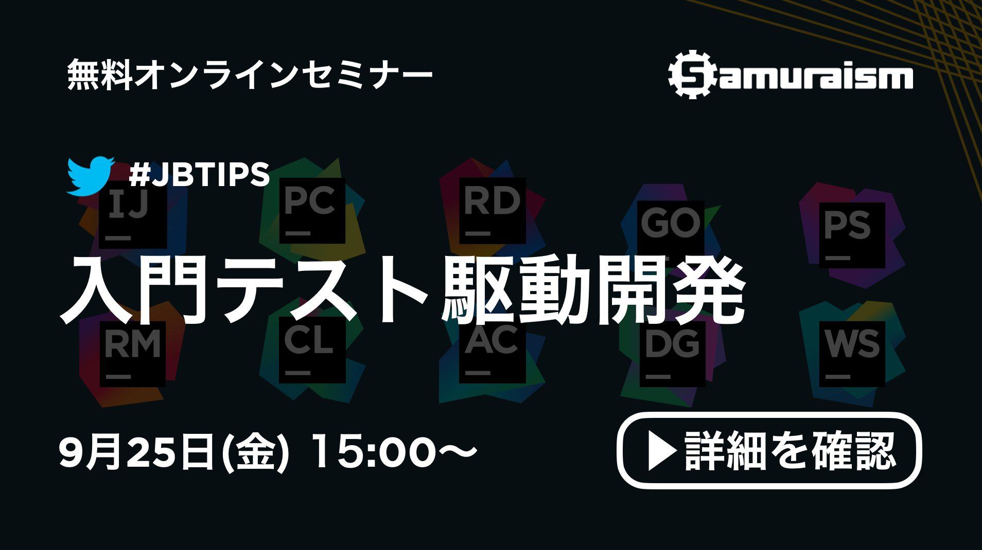 9月25日(金)  15時〜 無料オンラインセミナー「入門テスト駆動開発」 #JBTIPS