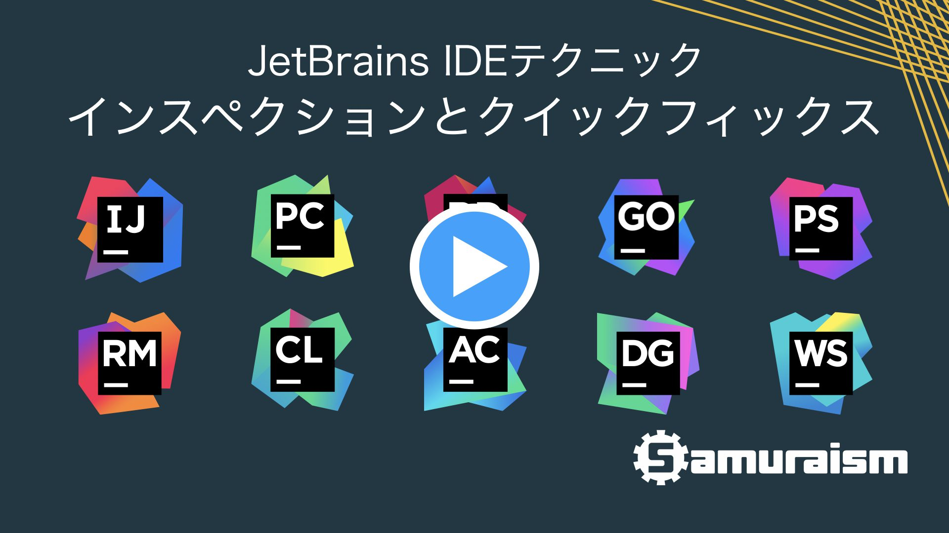#JetBrainsIDEテクニック – インスペクションとクイックフィックス