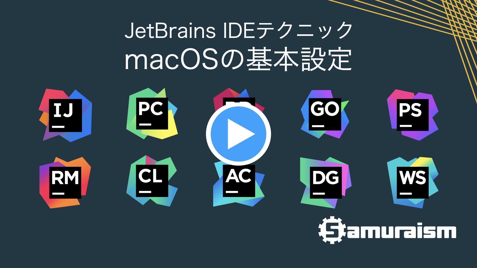 #JetBrainsIDEテクニック macOSの基本設定