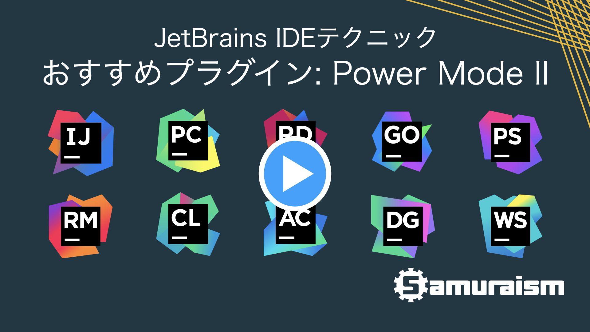 #JetBrainsIDEテクニック – オススメプラグイン: Power Mode II