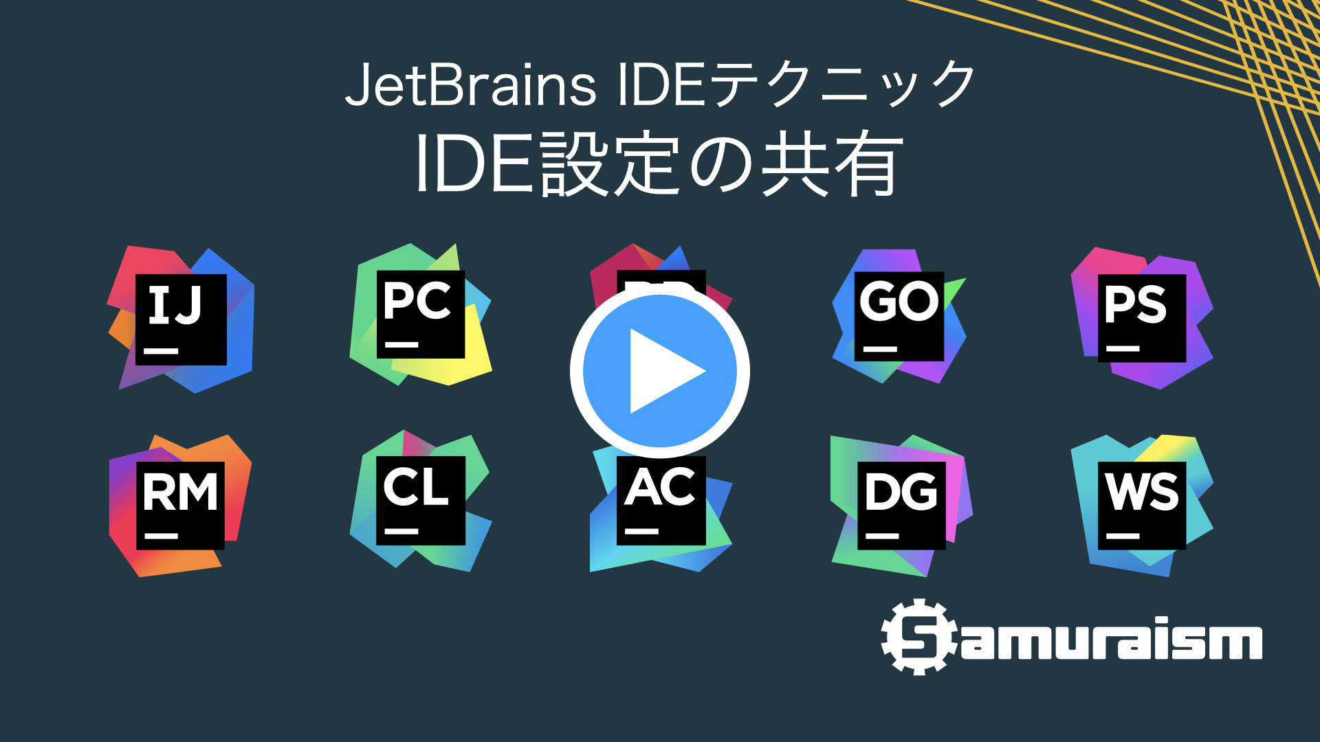 #JetBrainsIDEテクニック – IDE設定の共有