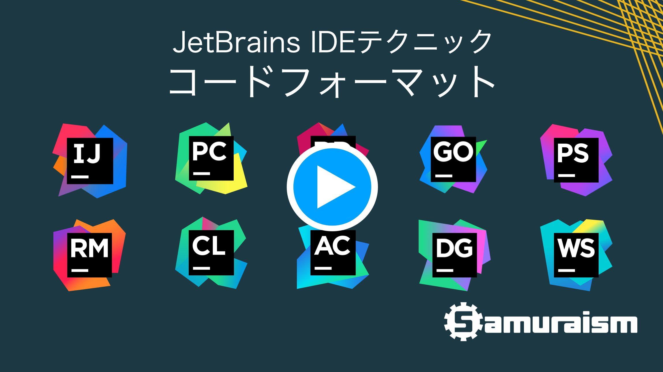 #JetBrainsIDEテクニック – コードフォーマット