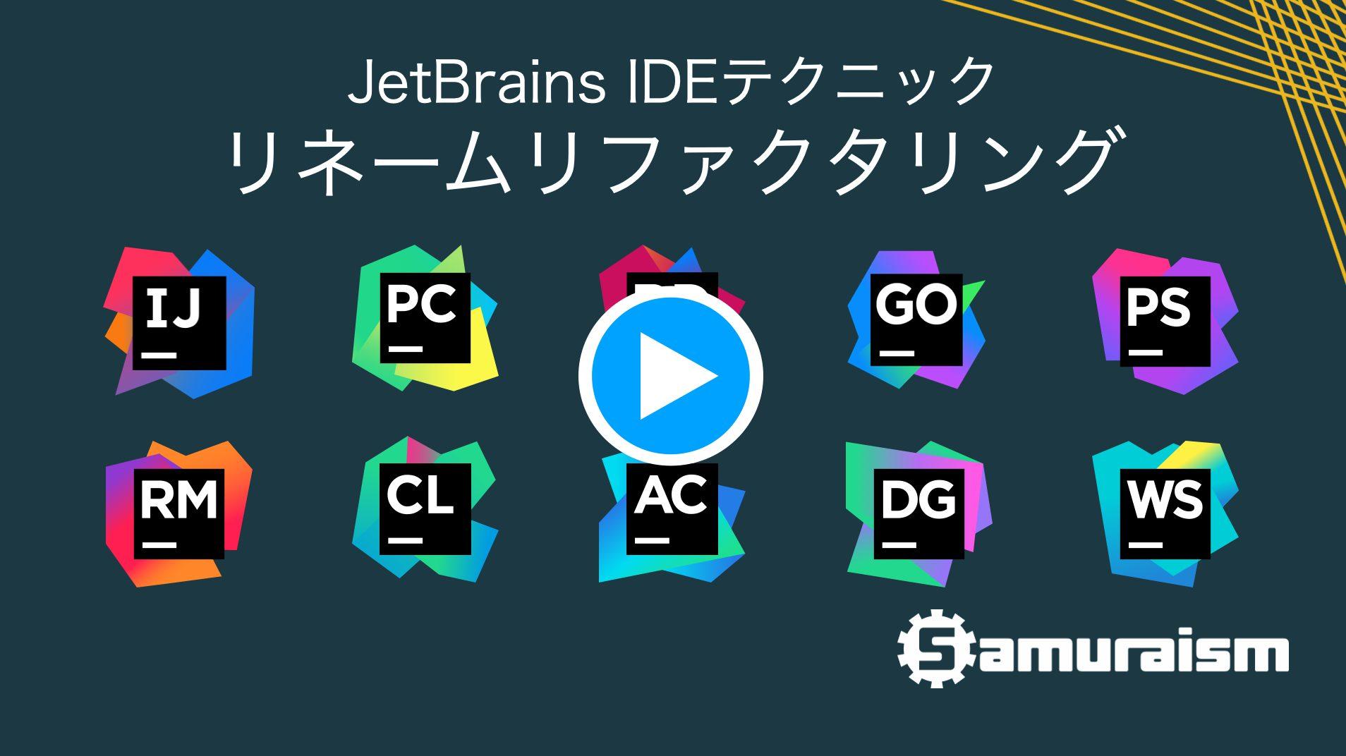 #JetBrainsIDEテクニック – リネームリファクタリング #jbtips