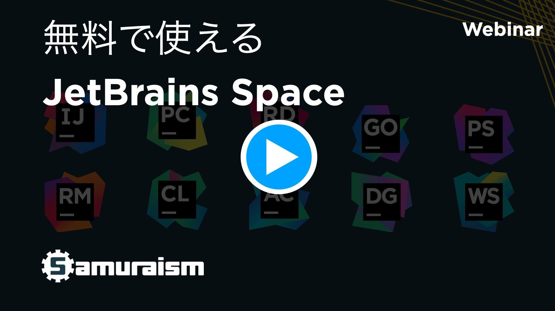 オンラインセミナー「無料で使えるJetBrains Space」 動画公開 #jbtips
