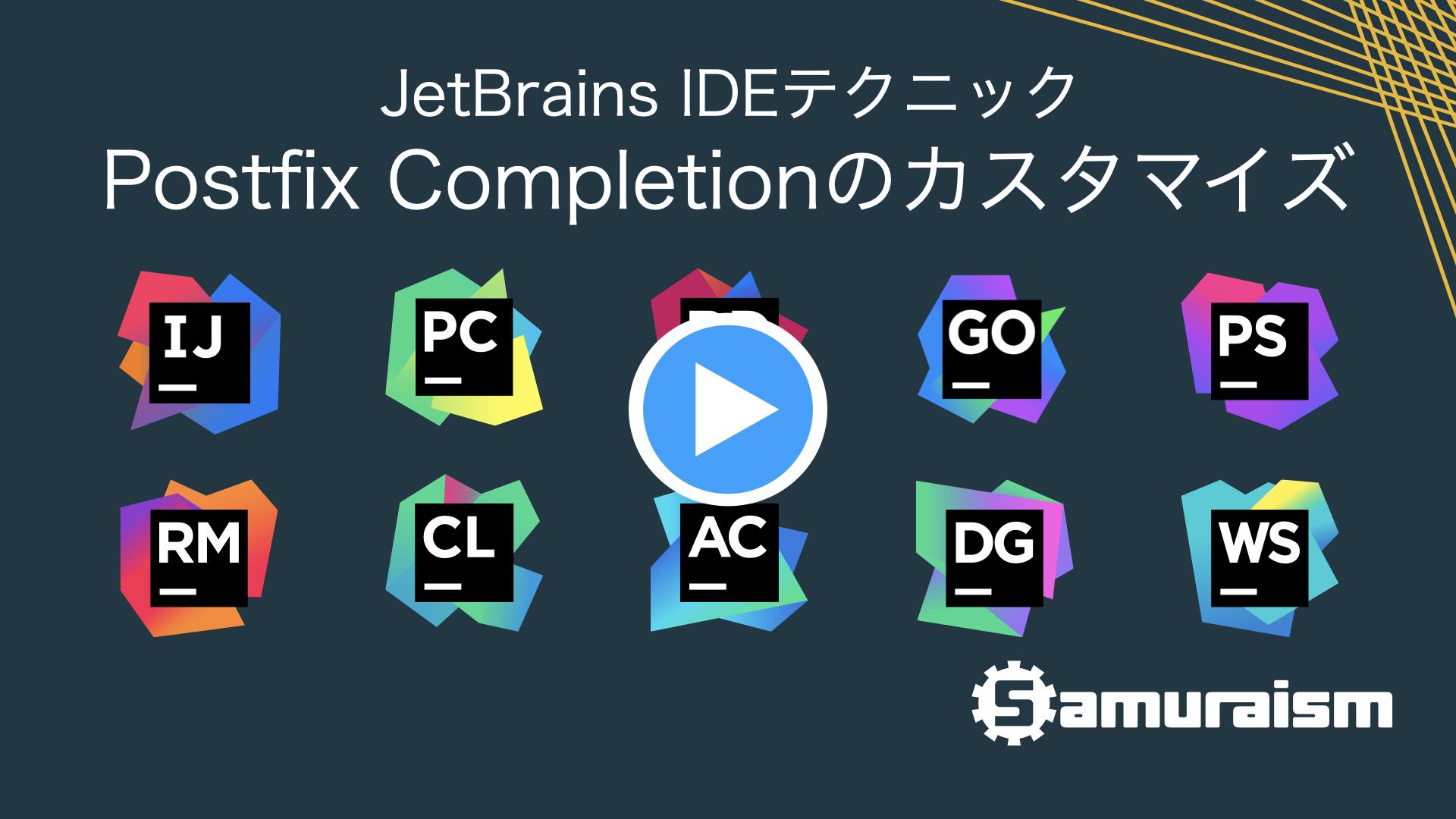 #JetBrainsIDEテクニック – Postfix Completionのカスタマイズ #jbtips