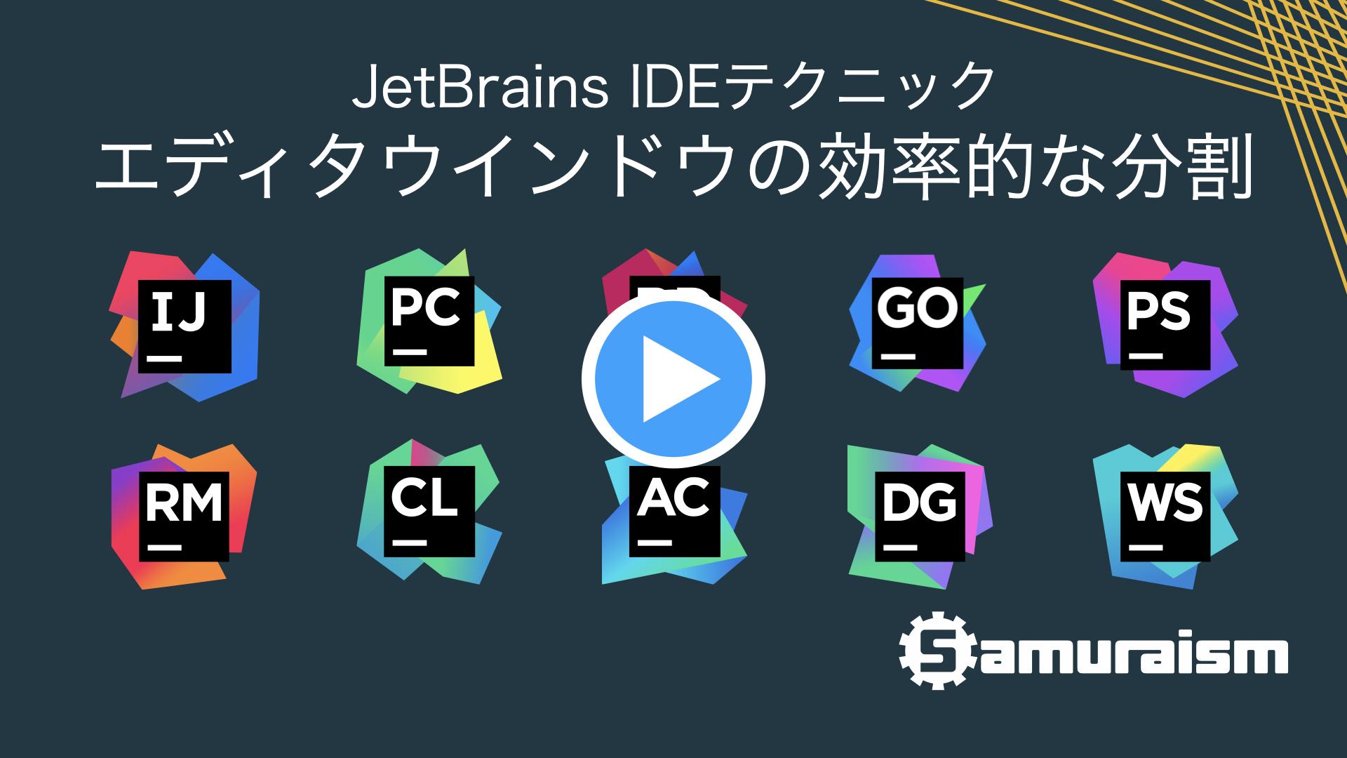 #JetBrainsIDEテクニック – エディタウインドウの効率的な分割 #jbtips