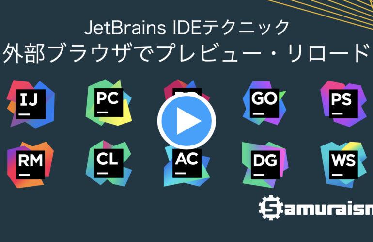 #JetBrainsIDEテクニック – 外部ブラウザでプレビュー・リロード #jbtips