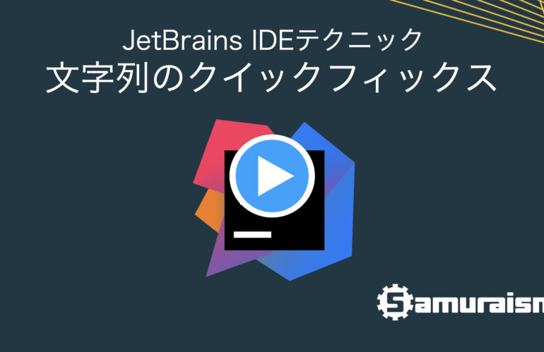 #JetBrainsIDEテクニック – 文字列のクイックフィックス #jbtips